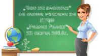 Скъпи Роменролановци, пораснали, но с млади сърца! Нека се срещнем отново в класните стаи – ученици, учители, приятели! Очакваме Ви на 23.04.2016г от 12.00ч.!